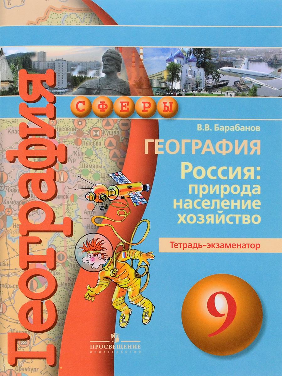 География. Россия. Природа, население, хозяйство. 9 класс. Тетрадь-экзаменатор