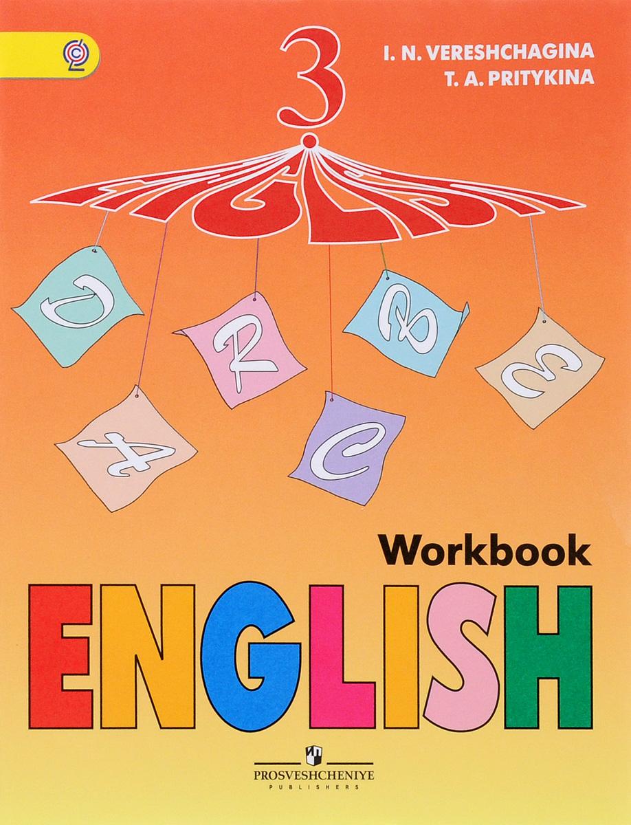 English 3: Workbook / Английский язык. 3 класс. Рабочая тетрадь