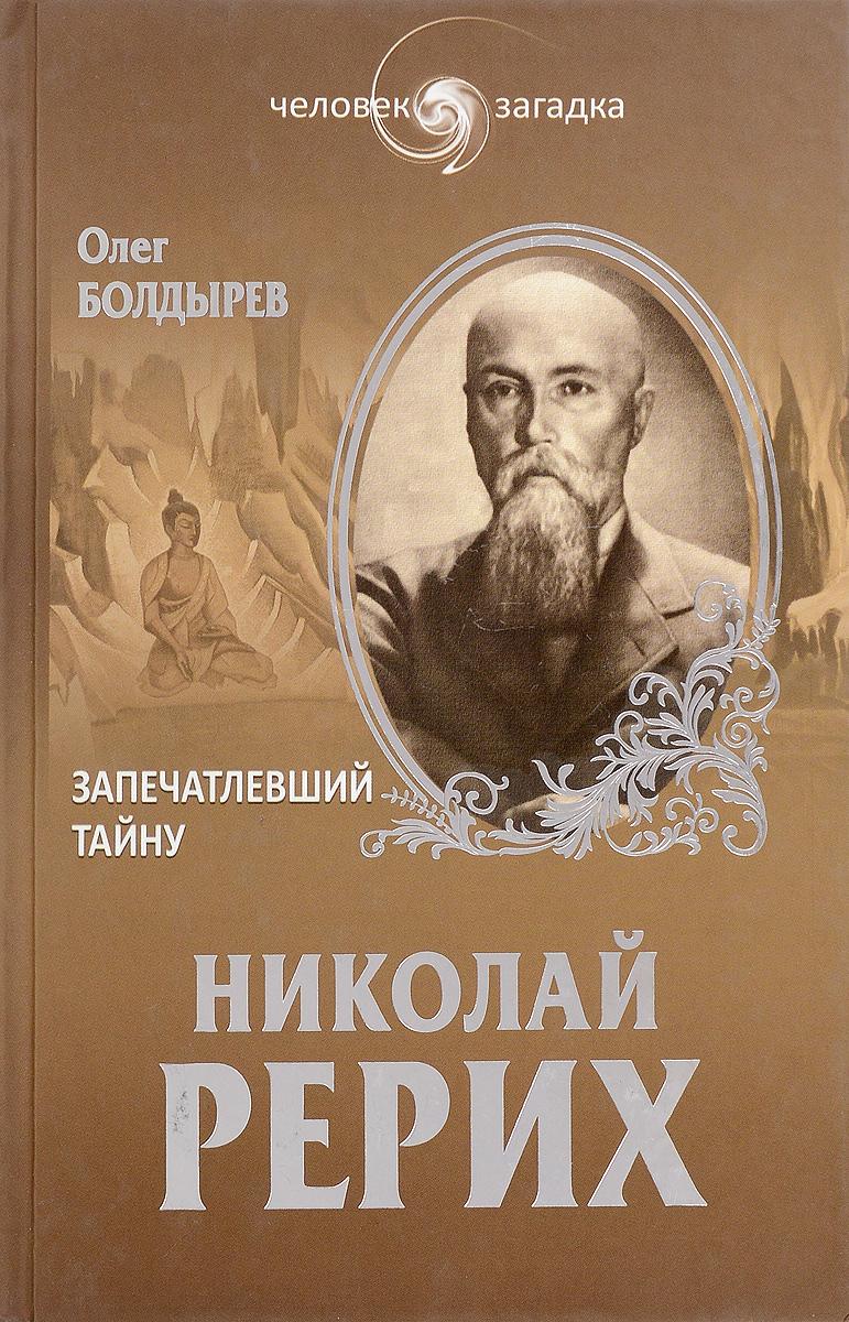 Николай Рерих. Запечатлевший тайну