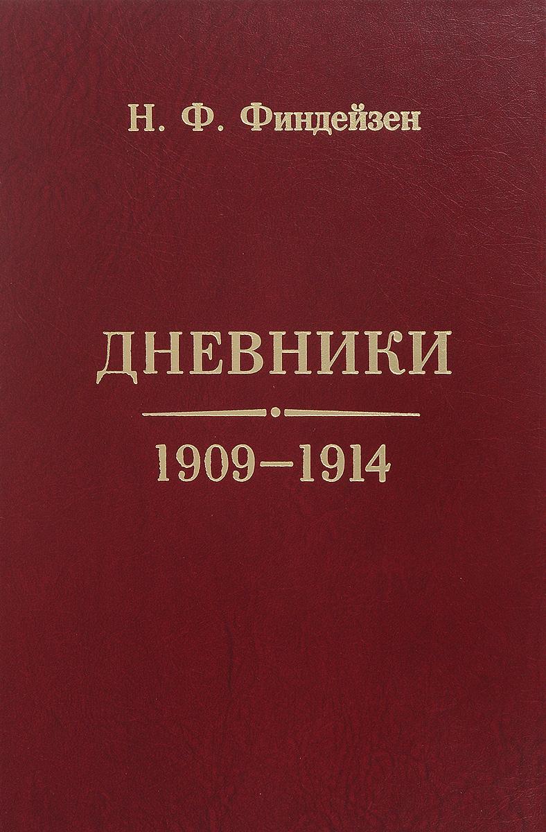 Н. Ф. Финдейзен. Дневники. 1909-1914