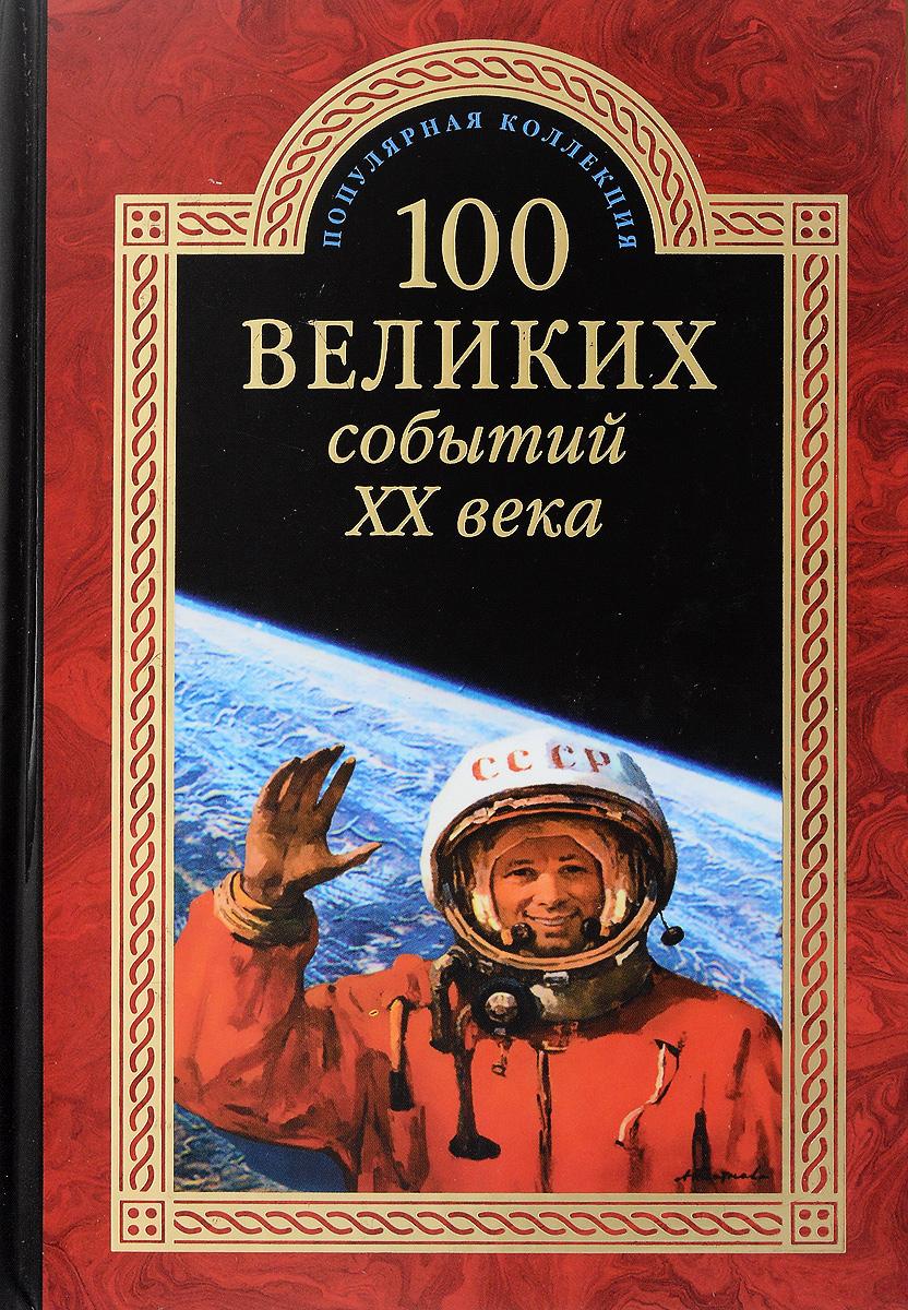 100 великих событий ХХ века