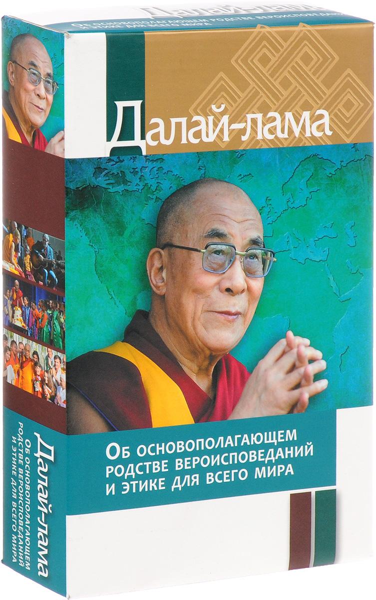 Об основополагающем родстве вероисповеданий и этике для всего мира (комплект из 2 книг)