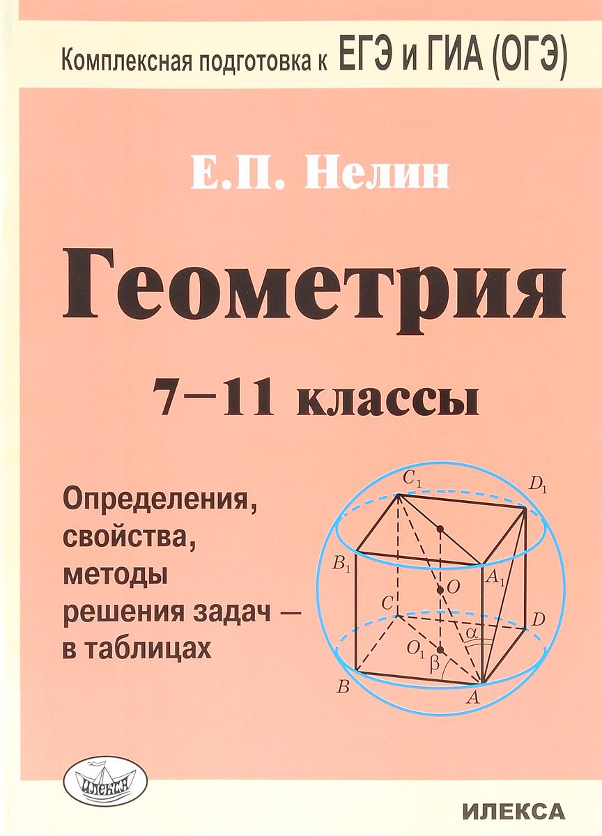 Геометрия. 7-11 классы. Определение, свойства, методы решения задач - в таблицах