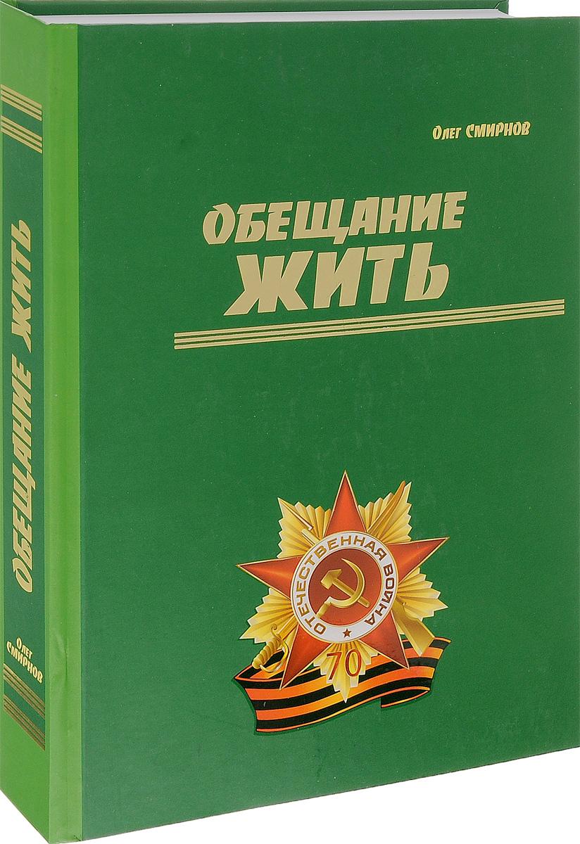 Обещание жить. Сборник произведений, посвященный Победе в Великой Отечественной войне 1941-1945 гг.