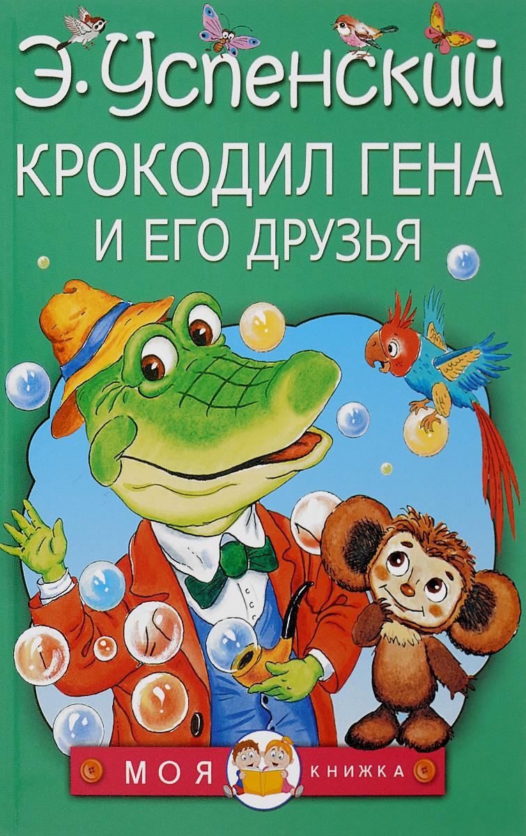 Крокодил Гена и его друзья12296407Замечательная повесть-сказка Э.Успенского о добром крокодиле Гене и неизвестном науке звере Чебурашке, коварной старухе Шапокляк и её крыске Лариске любима всеми детьми без исключения. В конце книги расположены вопросы на понимание прочитанного произведения. Отвечая на вопросы, дети лучше усвоят прочитанное, научатся более внимательно относиться к тексту. А это - отличная подготовка к тем занятиям, которые будут ждать их в школе. Для дошкольного возраста.