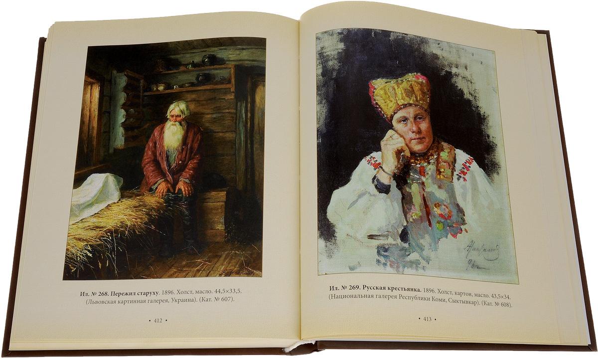 Академик живописи Василий Максимович Максимов