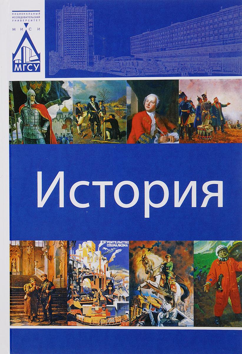 История. Учебник12296407В учебнике в проблемно-хронологическом плане рассматриваются ключевые этапы становления и развития мирового сообщества и России, на конкретном историческом материале исследуются их основные тенденции. Основное внимание, наряду с Россией, было уделено странам Запада, так как именно европейская цивилизация, начиная с античности, оказала огромное воздействие на развитие всего человечества, ей принадлежала и принадлежит особая роль в современном мире. Таким образом, исторический процесс развития народов мира взаимосвязан и взаимообусловлен. Вместе с тем каждая страна и ее народ имеют свою особую историю, которая отличается от историй других стран. Не случайно российской истории в учебнике уделяется самое пристальное внимание. Учебник является частью учебно-методического комплекса по дисциплине История для студентов, обучающихся по программе бакалавриата по направлению Строительство. Отвечает требованиям Федерального государственного образовательного стандарта...
