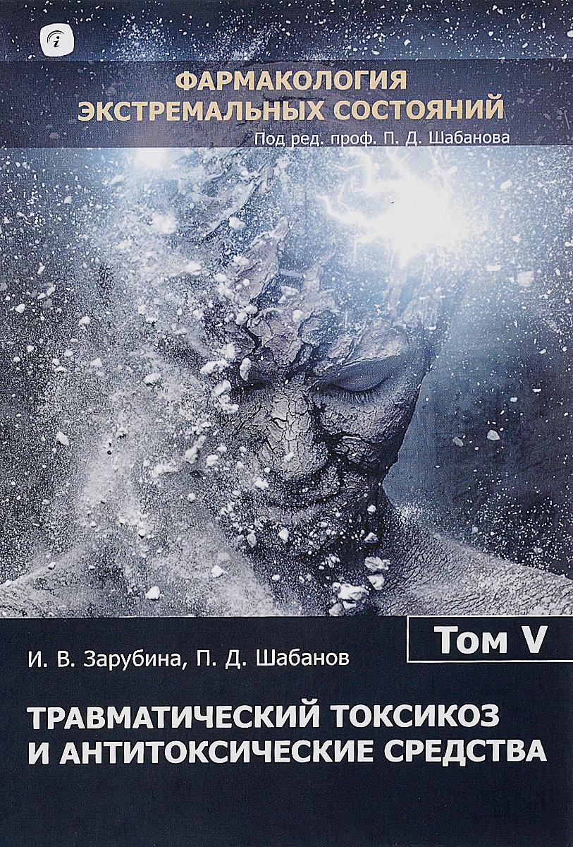 Фармакология экстремальных состояний. В 12 томах. Том 5. Травматический токсикоз и антитоксические средства