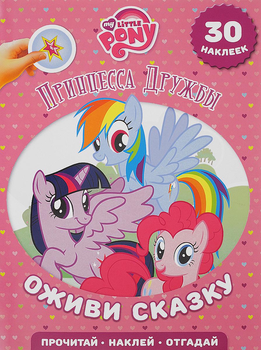 Мой маленький пони. Принцесса Дружбы. Оживи сказку! (+30 наклеек)