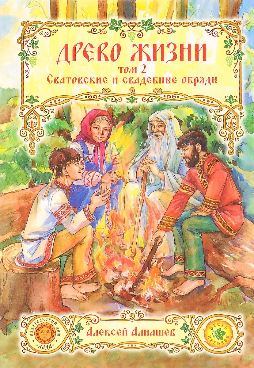 Древо жизни. Книга 1. Том 2. Сватовские и свадебные обряды