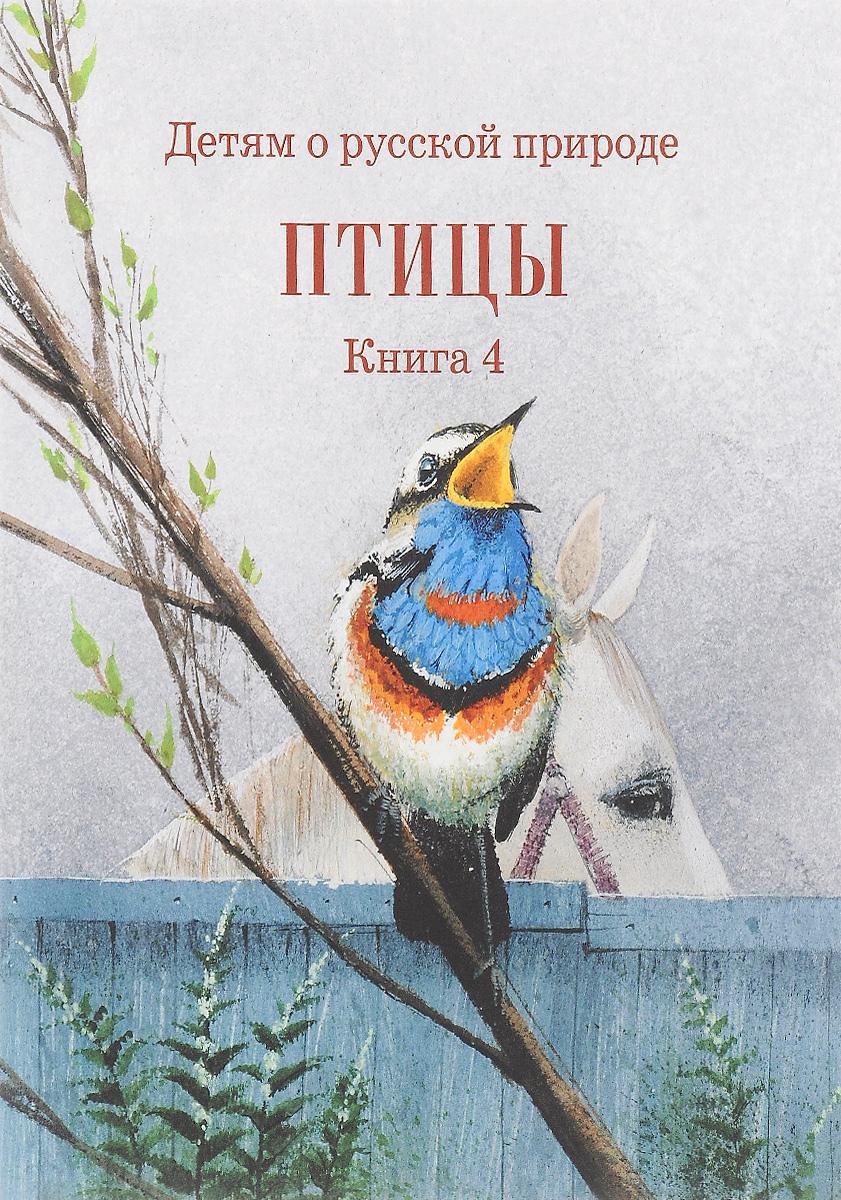 Детям о русской природе. Птицы. Книга 4