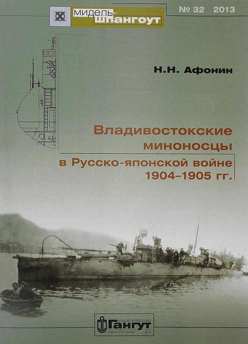 Владивостокские миноносцы в Русско-японской войне 1904-1905 гг.