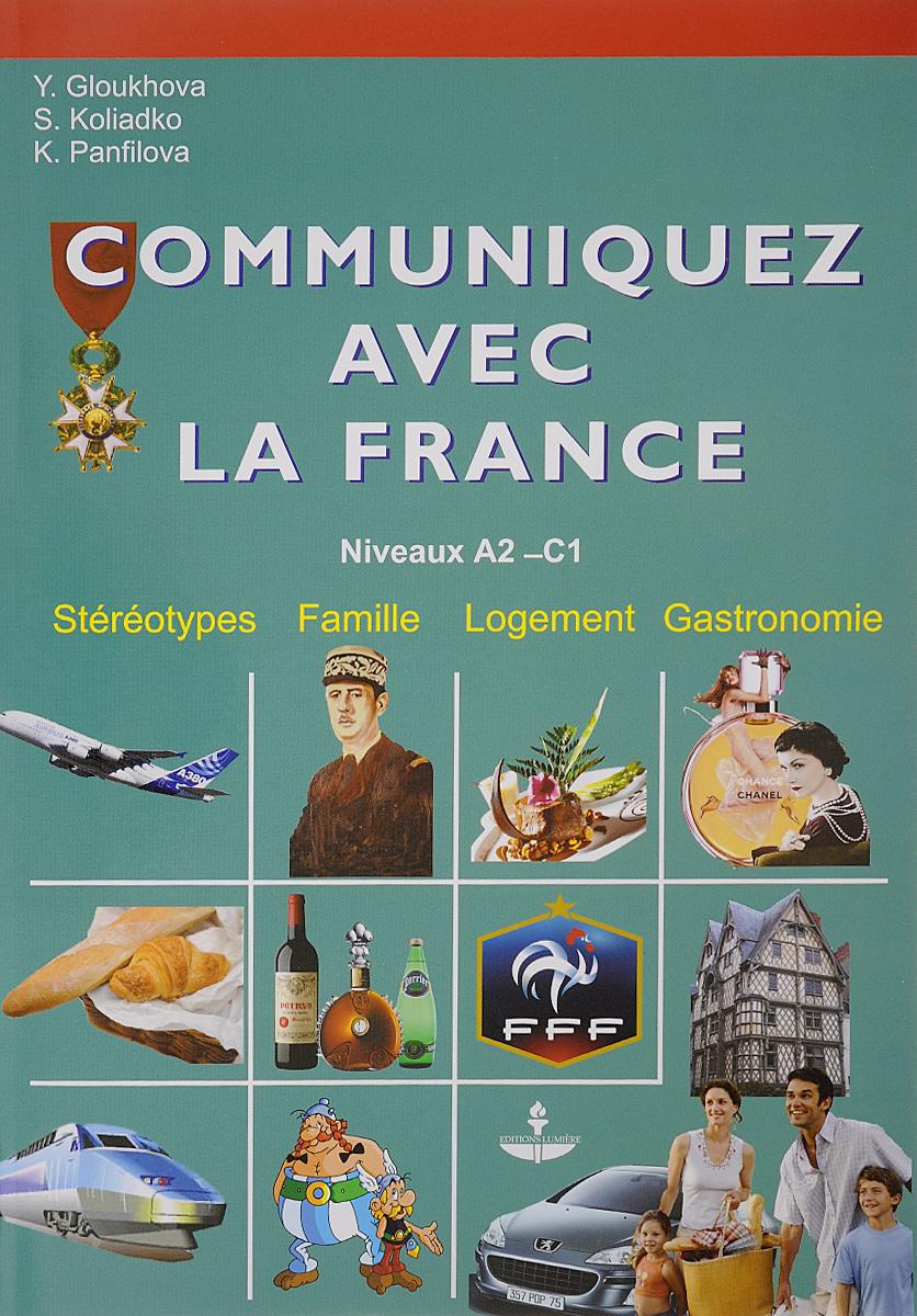 Communiquez avec la France / Общайтесь с Францией. Учебное пособие на французском языке