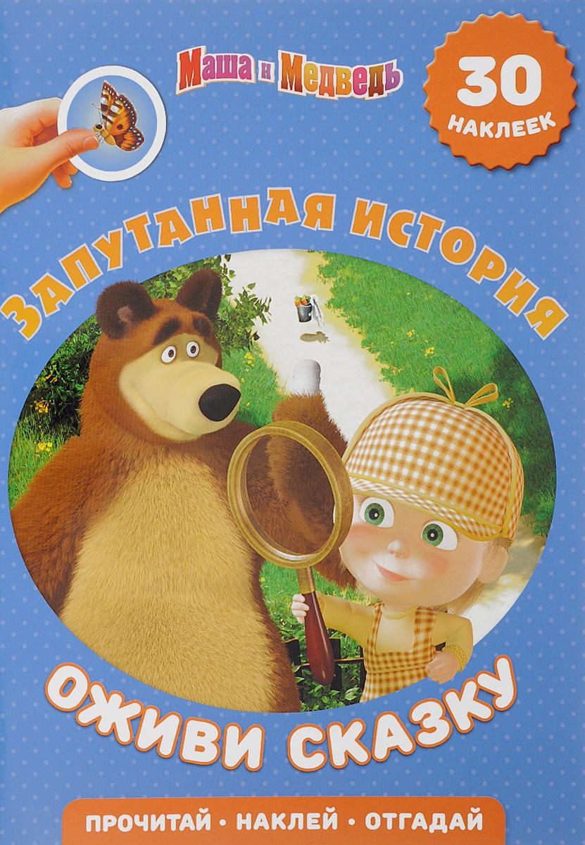 Запутанная история. Маша и Медведь. Оживи сказку!