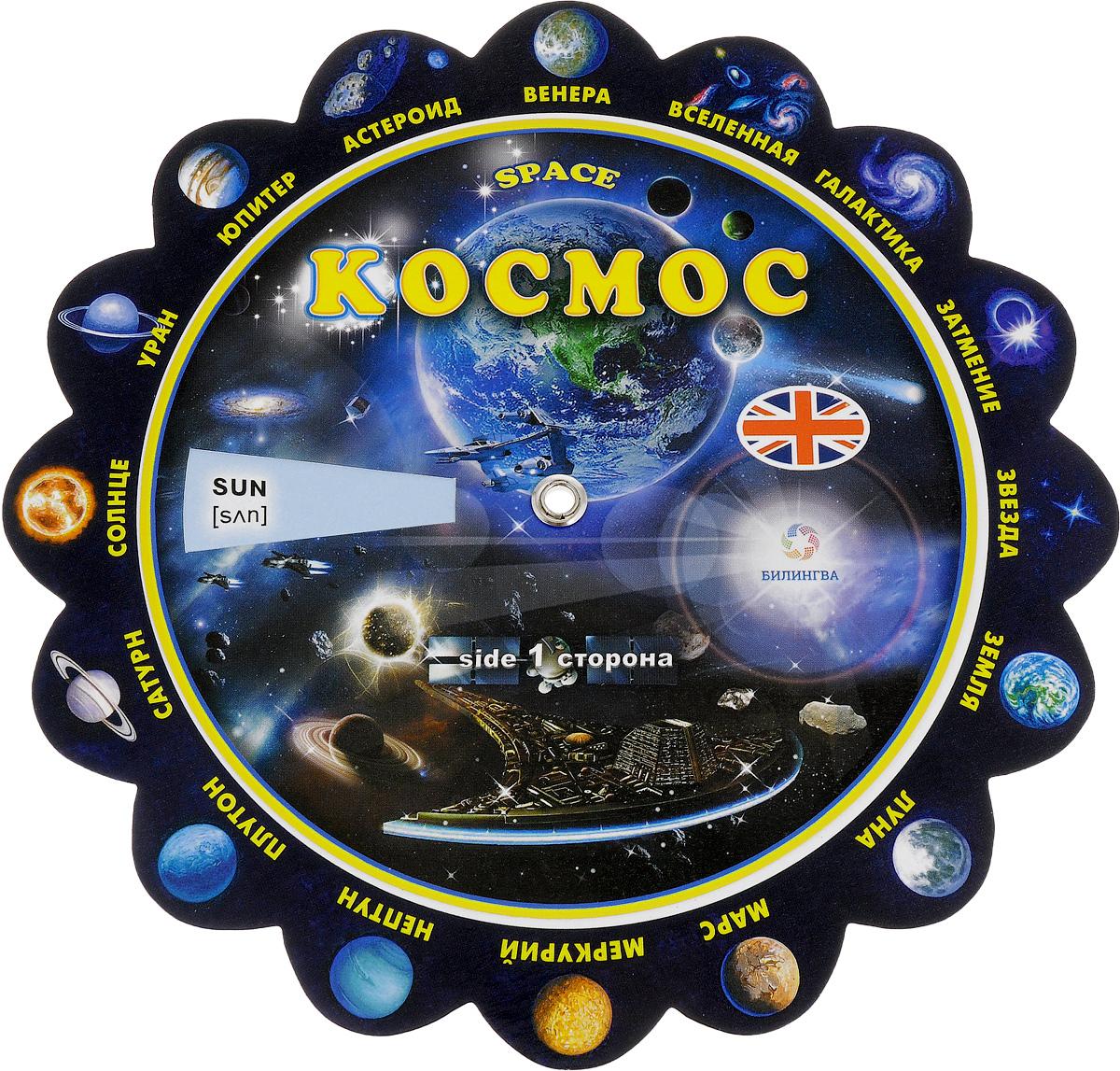 Space (Космос). Иллюстрированный тематический словарь ( 978-5-906730-05-3 )