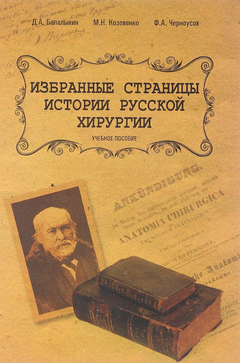 Избранные страницы истории русской хирургии. Учебное пособие