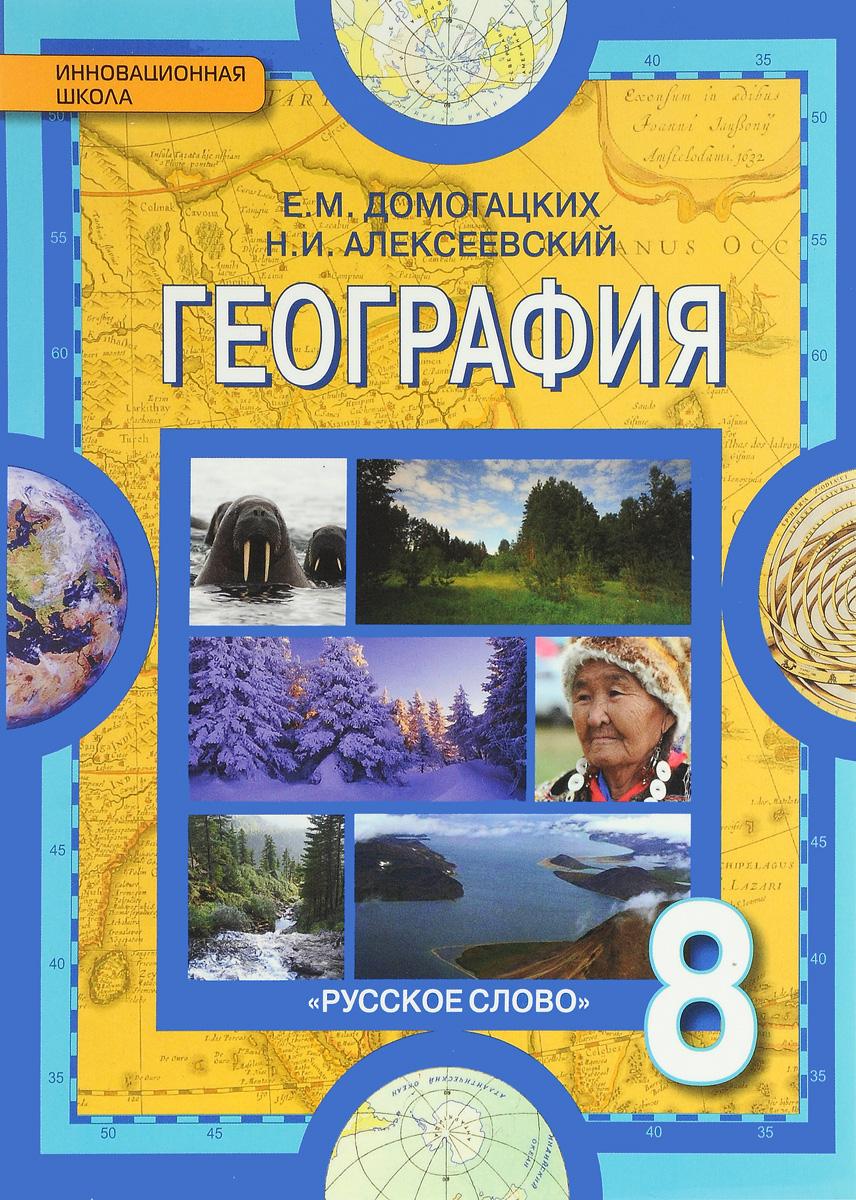 География. Физическая география России. 8 класс. Учебник