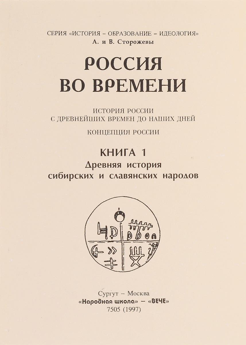 Россия во времени. Книга 1. Древняя история сибирских и славянских народов