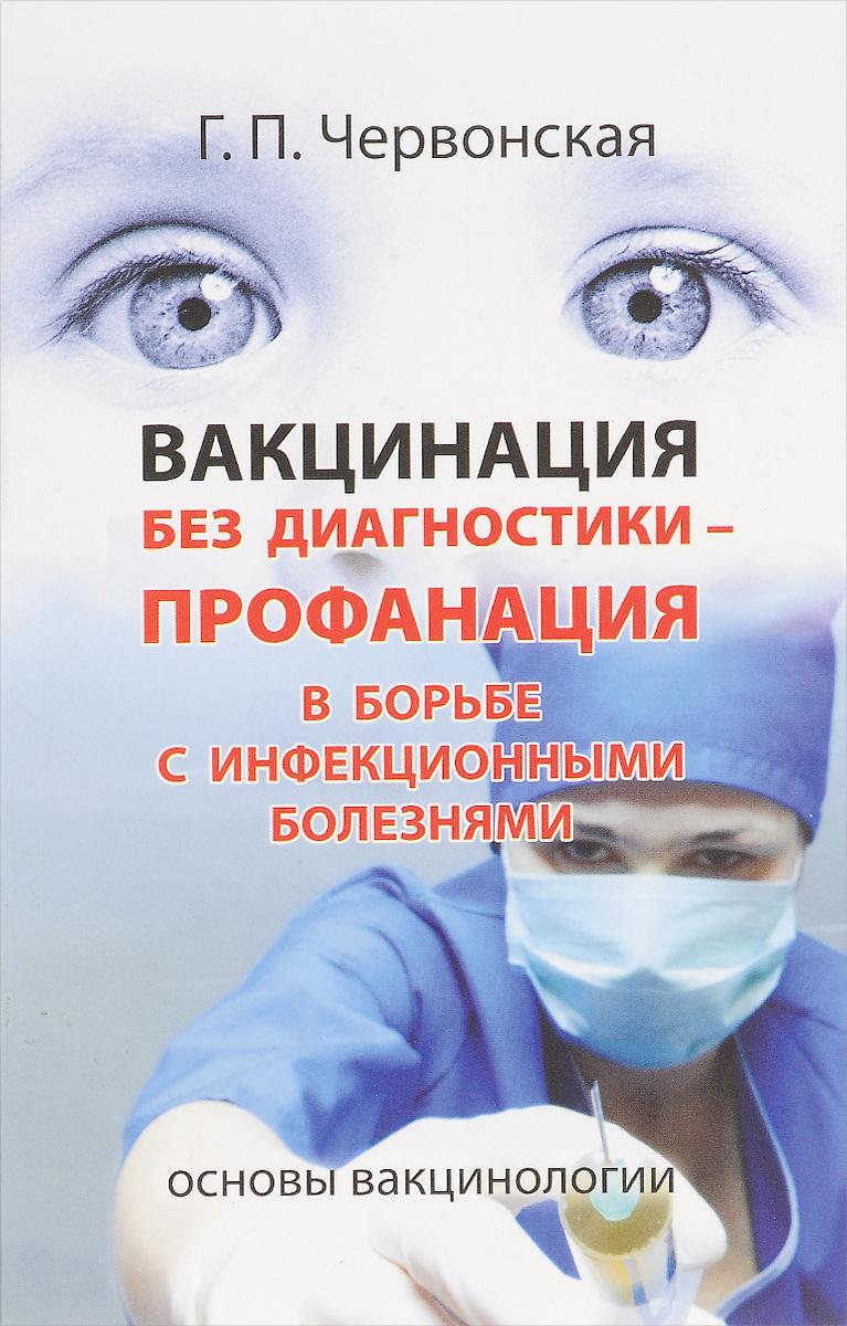 Вакцинация без диагностики - профанация в борьбе с инфекционными болезнями. Основы вакцинологии