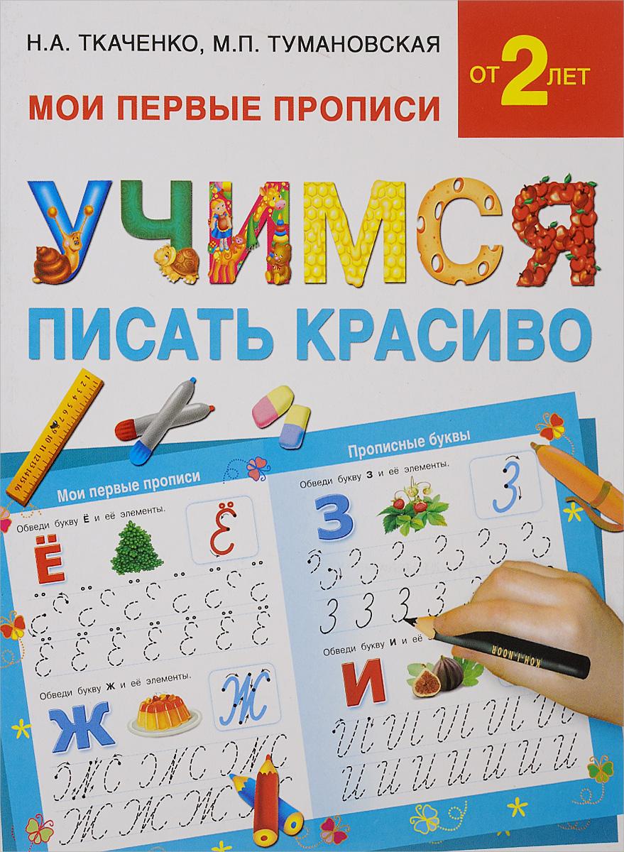 Учимся писать красиво12296407Предложите малышу проводить линии, обводить яркие картинки по образцу, писать элементы букв - это отличный способ тренировки мелкой моторики и увлекательное занятие, в процессе которого ребенок быстро и легко овладеет всеми необходимыми навыками для формирования хорошего почерка. Эффективная авторская методика раннего обучения письму проверена многолетним успешным опытом Н.А.Ткаченко - автора более 70 книг и развивающих пособий для детей, а также педагогов и родителей. Для дошкольного возраста.
