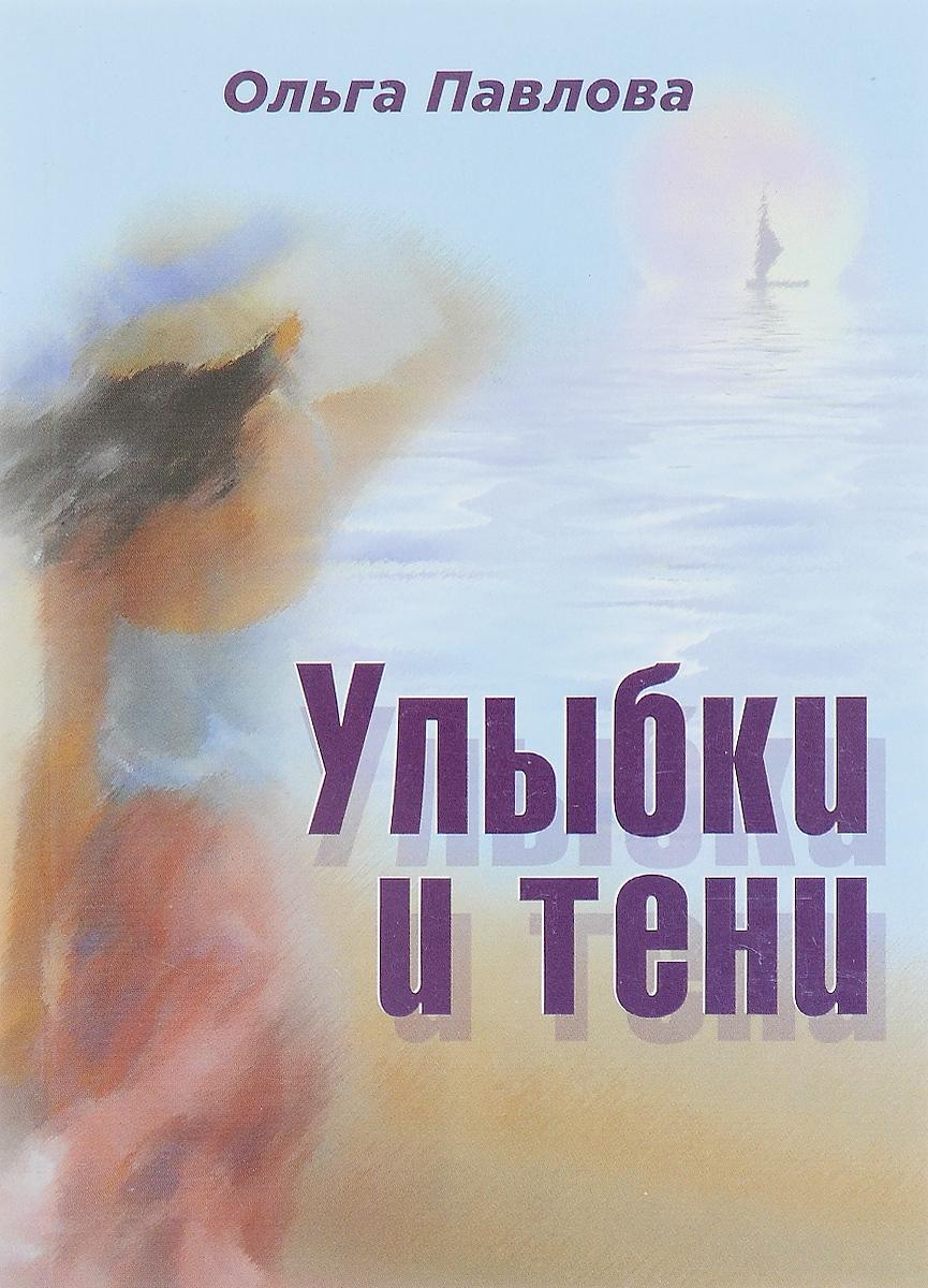 Ольга Павлова Улыбки и тени