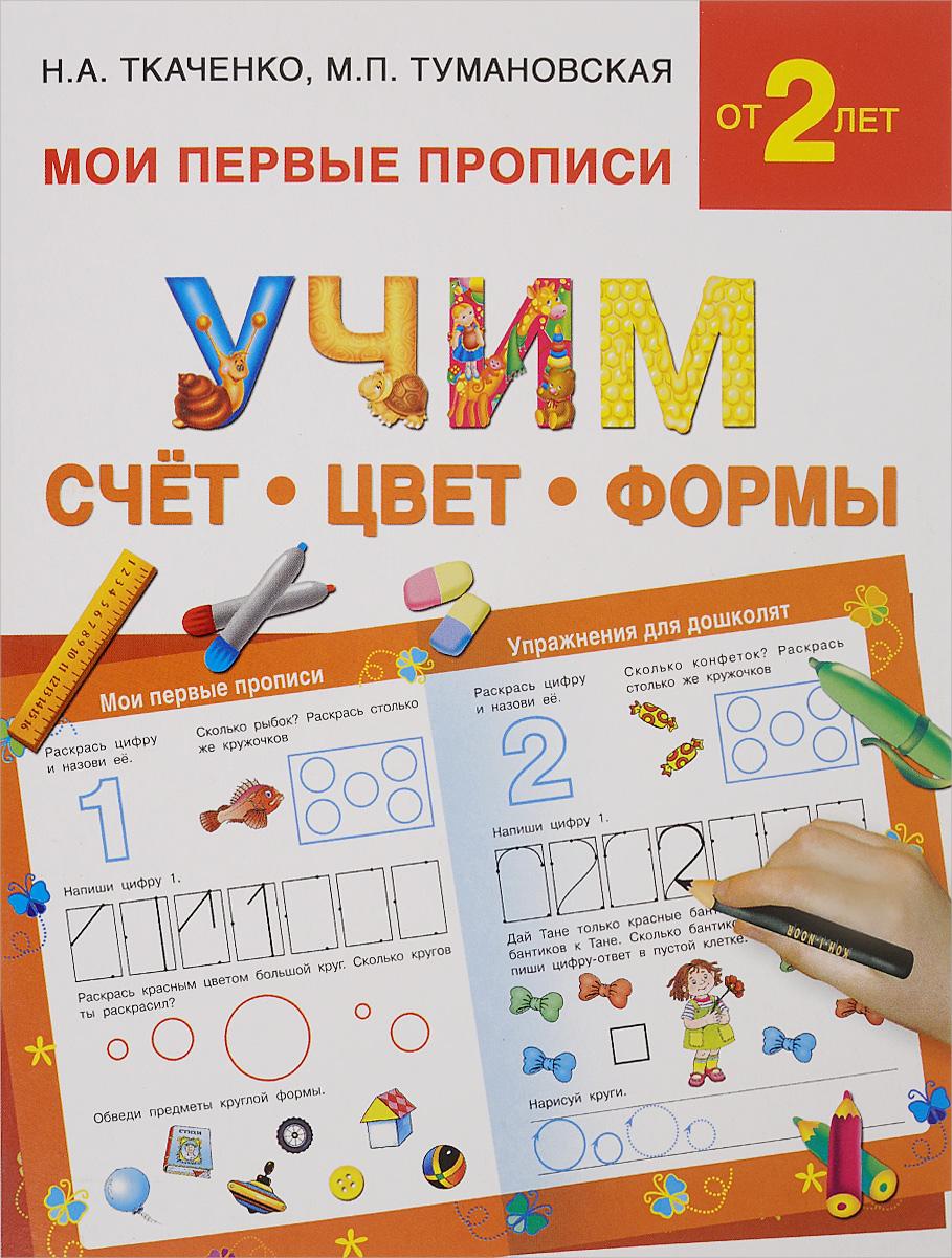 Учим счет, цвет, формы12296407В этих замечательных прописях собраны развивающие задания, которые в игровой форме помогут малышам быстро выучить счет от 1 до 10, узнать цвета радуги и геометрические формы. Творческие задания и интеллектуальные игры тренируют внимание, память и речь, цветовосприятие и мышление. Эффективная авторская методика раннего обучения письму проверена многолетним успешным опытом Н.А. Ткаченко - автора более 70 книг и развивающих пособий для детей, а также педагогов и родителей. Для дошкольного возраста.