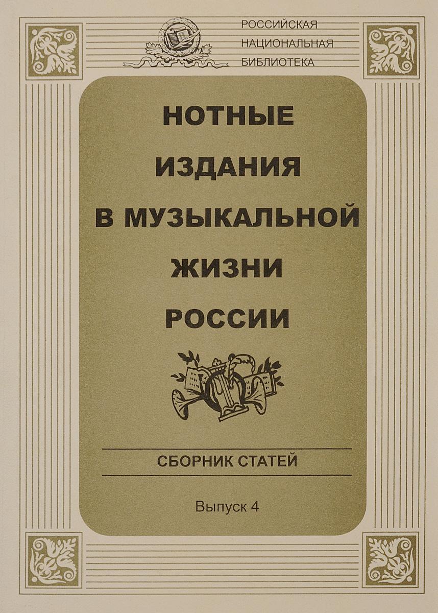 Нотные издания в музыкальной жизни России. Выпуск 4