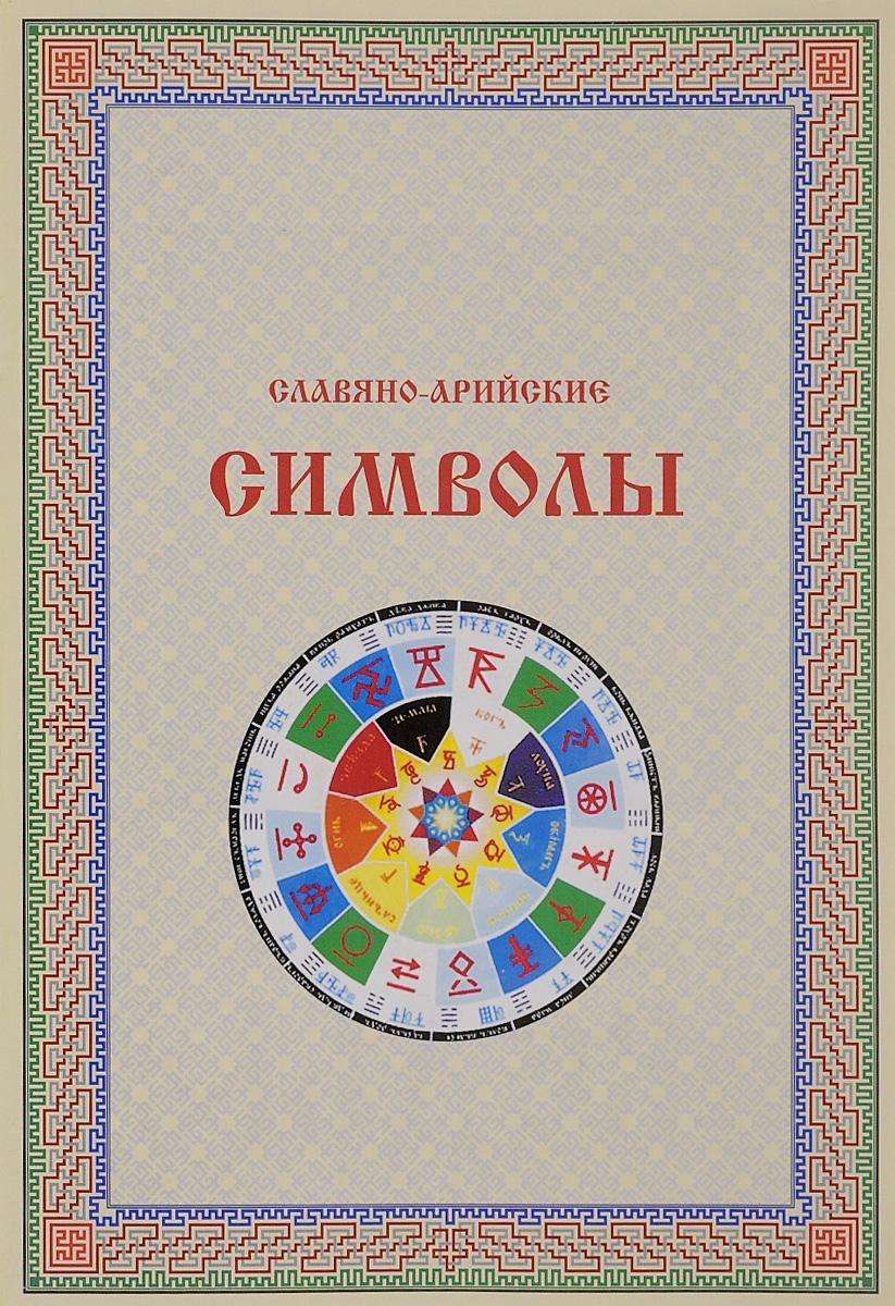 Zakazat.ru Славяно-Арийские символы