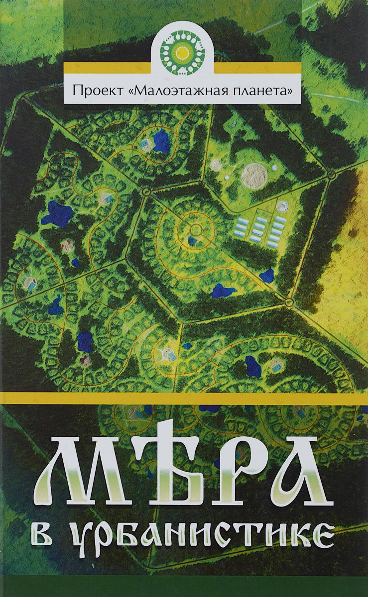 Мера в урбанистике. Малоэтажная планета. Модель поселения МП №1 ( 978-5-906756-75-6 )
