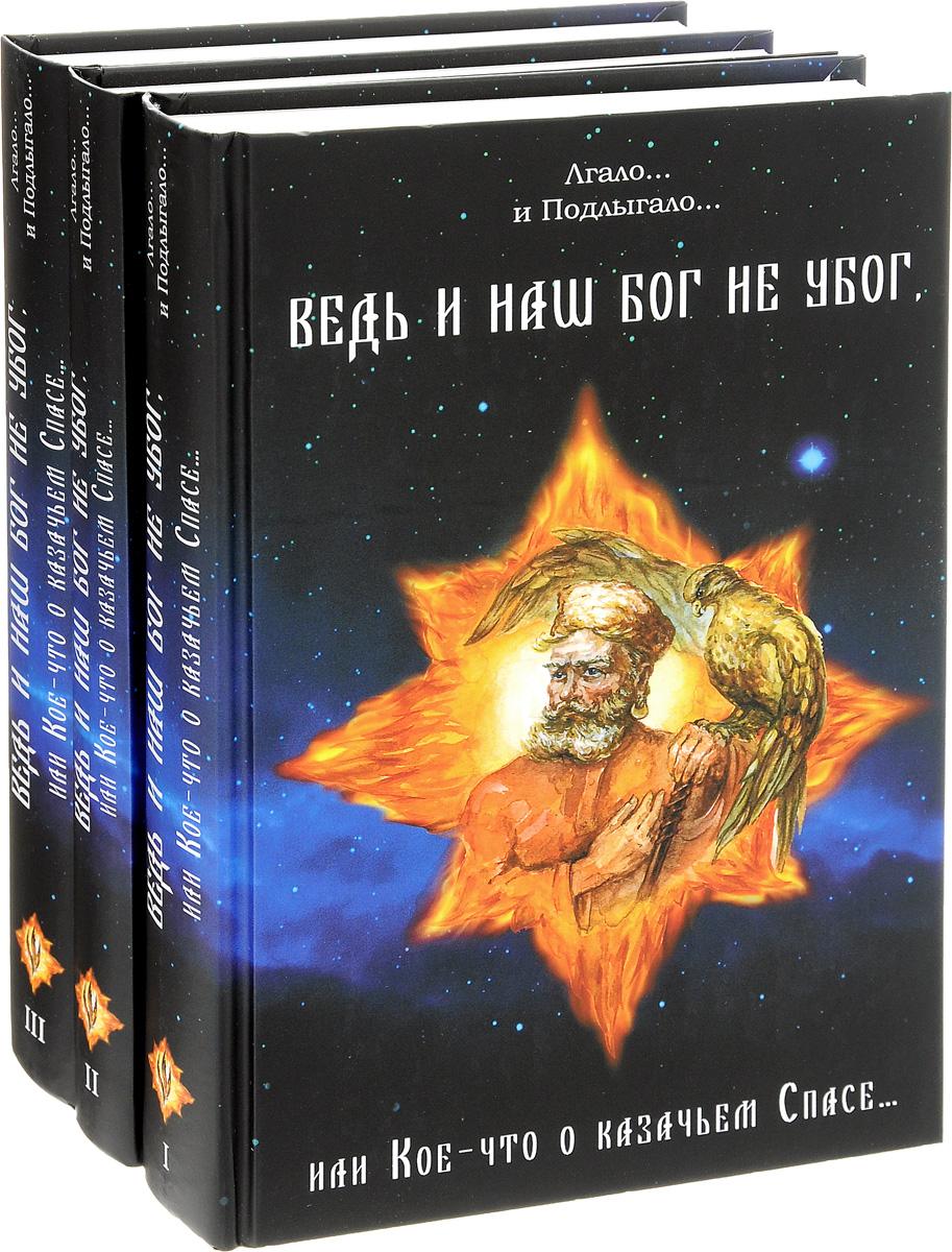 Ведь и наш Бог не убог, или Кое-что о казачьем Спасе. В 3 томах (комплект)