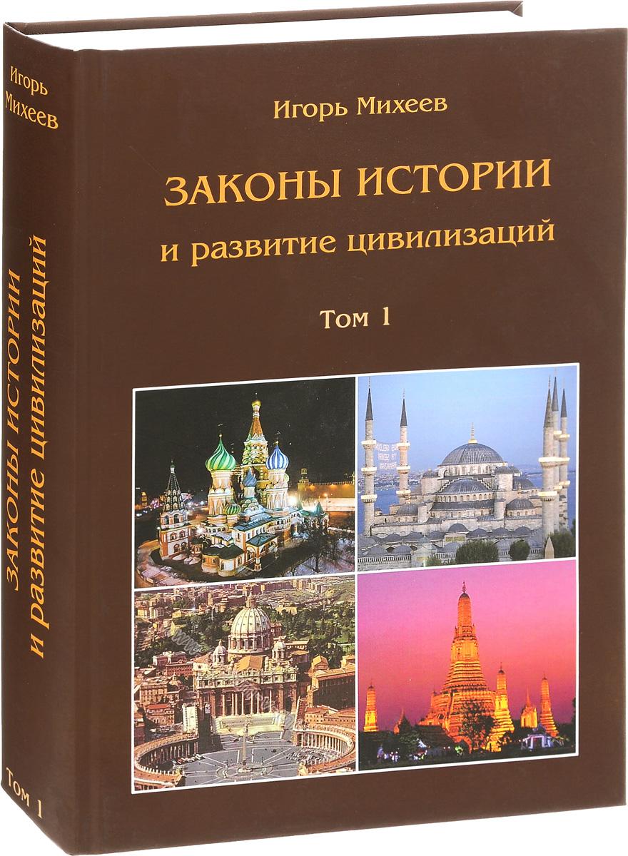Законы истории и развитие цивилизаций. В 2 томах. Том 1