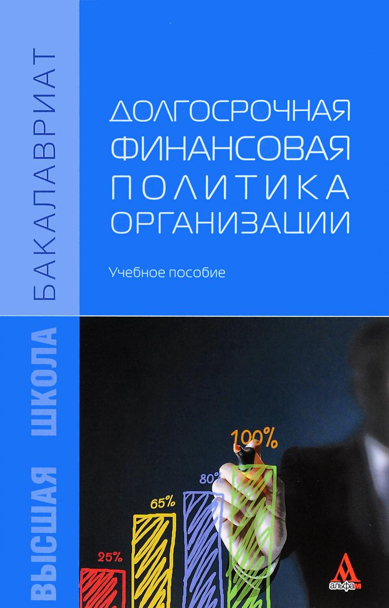 Долгосрочная финансовая политика организации. Учебное пособие