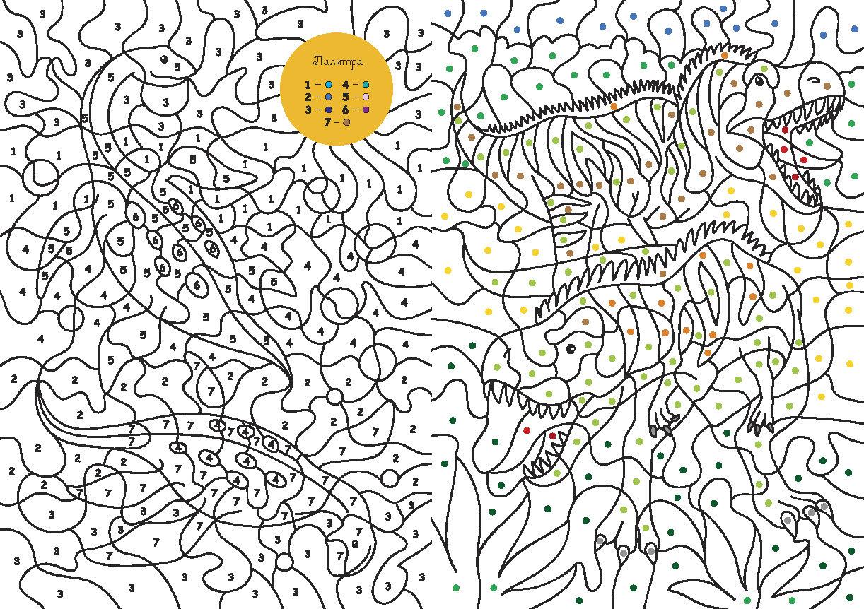 Мир динозавров. Цвета, символы, номера. Волшебная раскраска