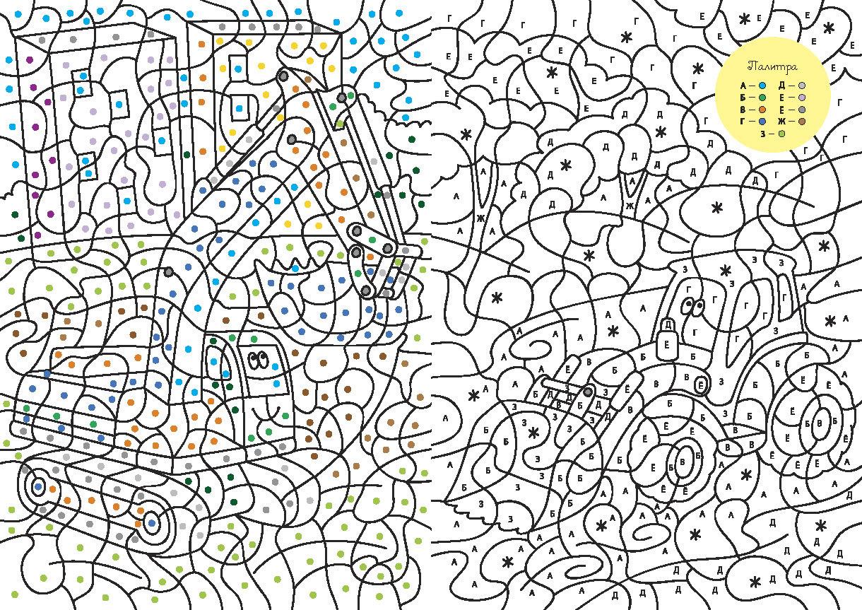 Мир транспорта. Цвета, символы, номера. Волшебная раскраска