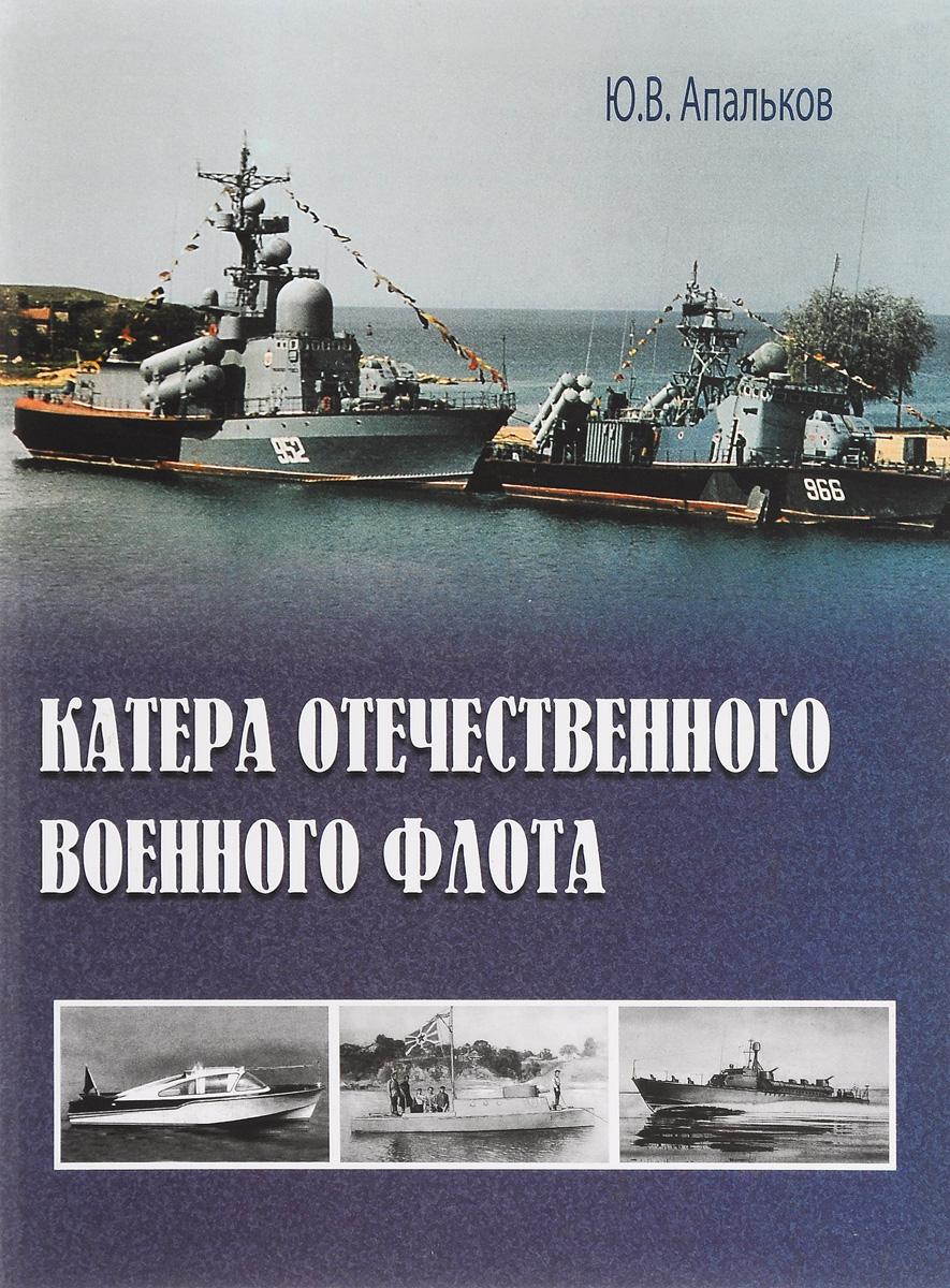 Катера отечественного военного флота. Аналитический обзор истории создания и боевого использования
