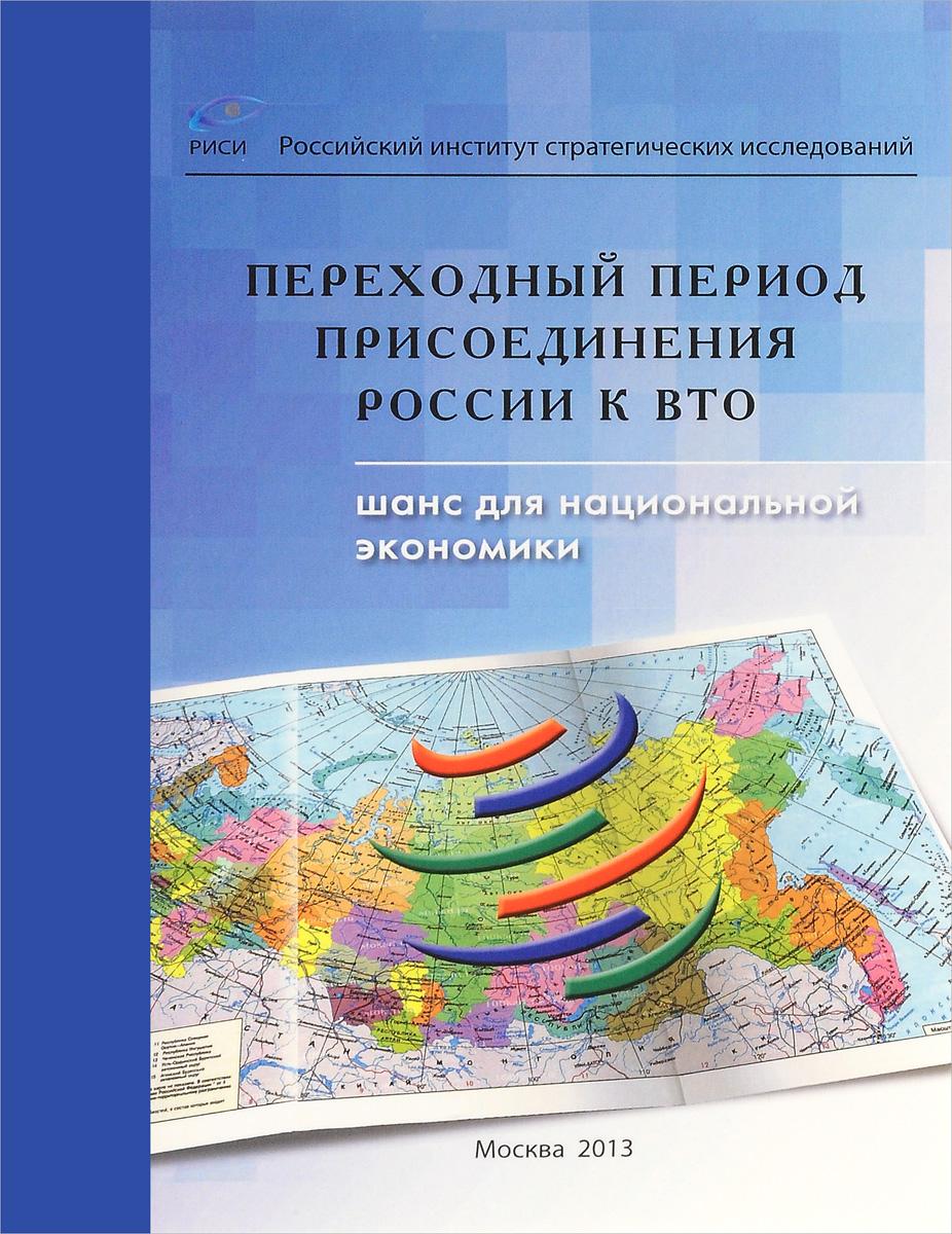Переходный период присоединения России к ВТО. Шанс для национальной экономики