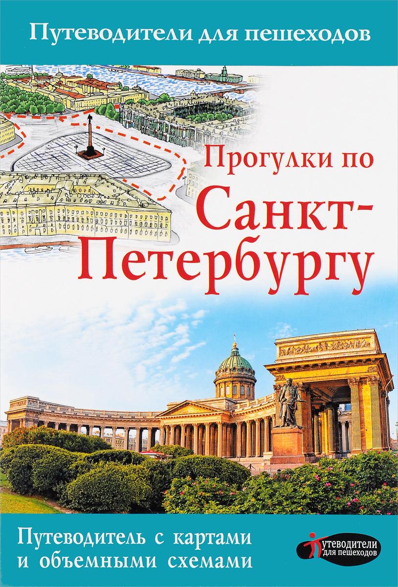 Прогулки по Санкт-Петербургу. Путеводитель для пешеходов. С. М. Бабушкин