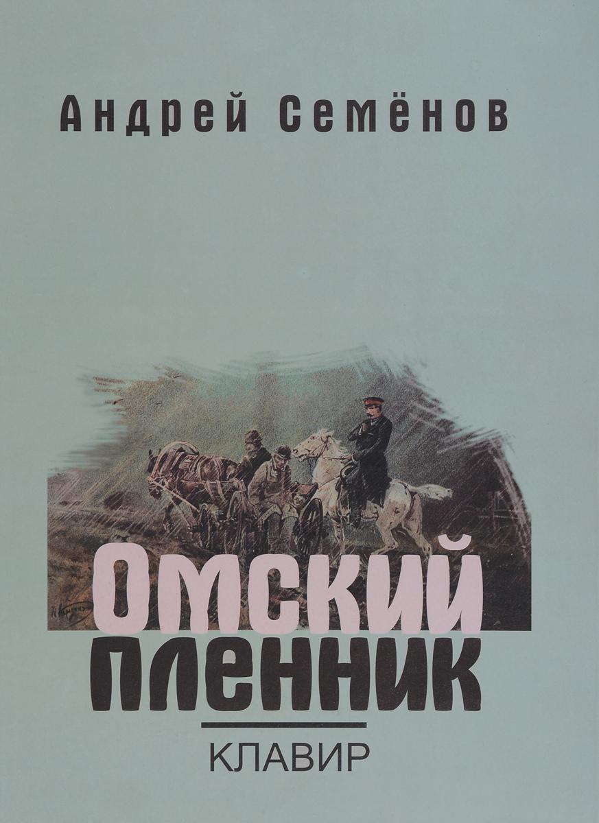 Омский пленник