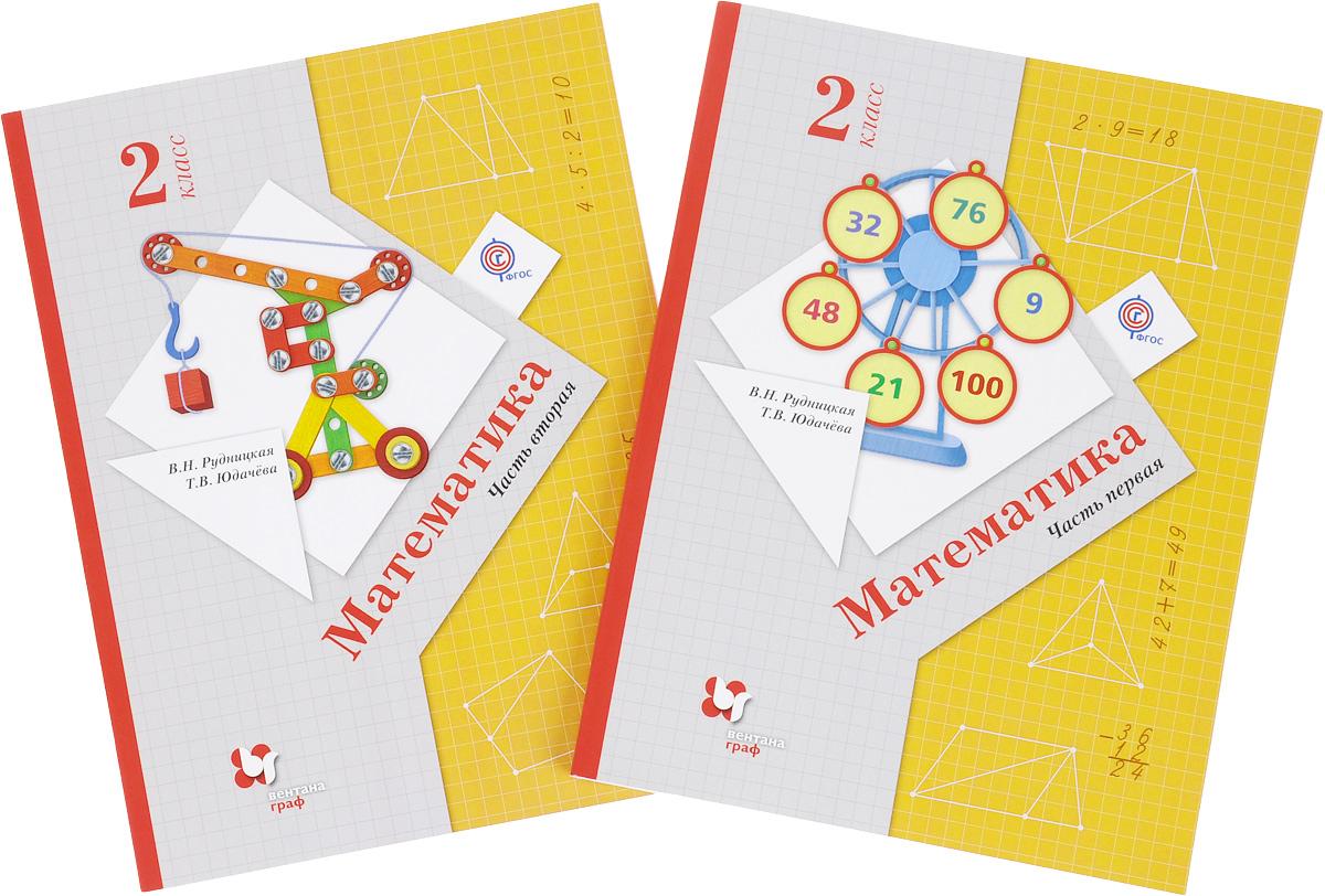 Математика. 2 класс. Учебник. В 2 частях (комплект)12296407Учебник создан на основе концепции Начальная школа XXI века, разработанной под руководством профессора Н.Ф.Виноградовой. В нём содержатся теоретические сведения и система упражнений, предназначенные для формирования новых знаний, закрепления ранее изученного материала, а также задачи и упражнения повышенного уровня сложности, задания, которые используются для повышения уровня математической подготовки учащихся (выделены зелёным цветом), и некоторые сведения из истории математики. Учебник используется в комплекте с рабочими тетрадями (авторы В.Н.Рудницкая, Т.В.Юдачёва) и приложением Разрезной материал. Учебник входит в систему Алгоритм успеха. Соответствует федеральному государственному образовательному стандарту начального общего образования (2009 г.).