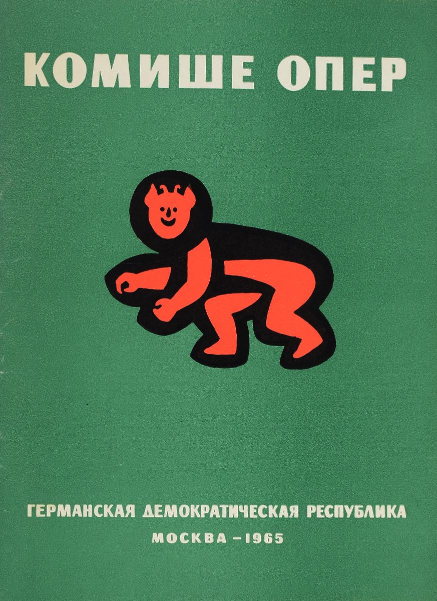 Комише опер. Гастроли в СССР. Госконцерт СССР