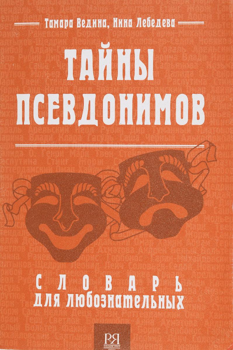 Тайны псевдонимов. Словарь для любознательных