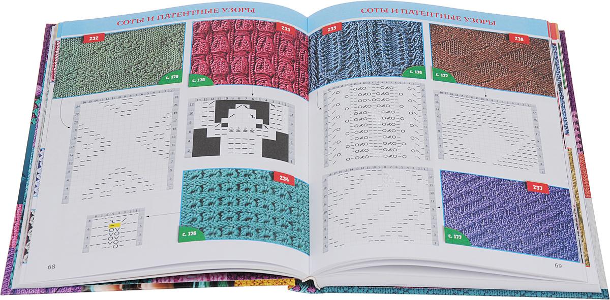 Спицы. 1290 рисунков, узоров и схем для вязания. Самоучитель по вязанию