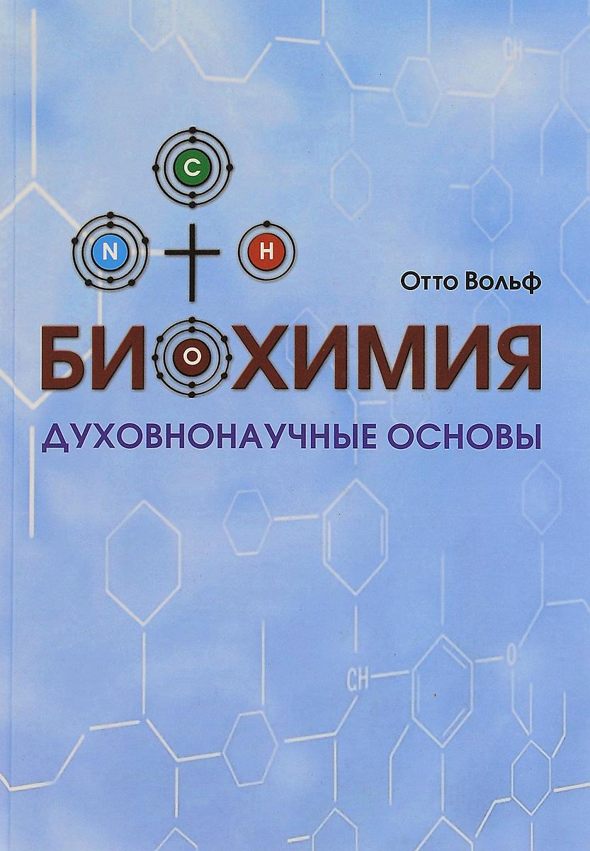 Биохимия. Духовнонаучные основы