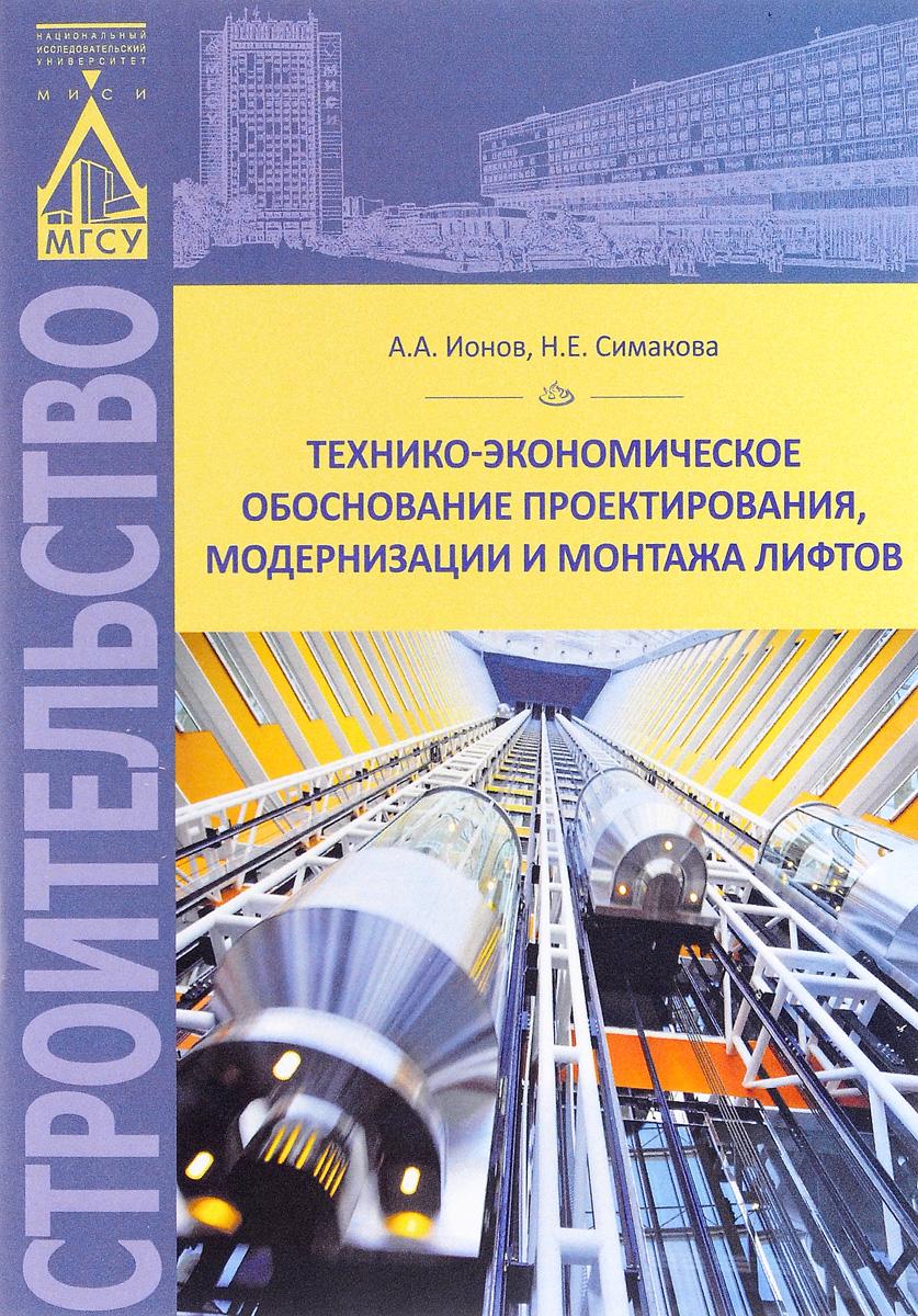 Технико-экономическое обоснование проектирования, модернизации и монтажа лифтов. Учебно-практическое пособие
