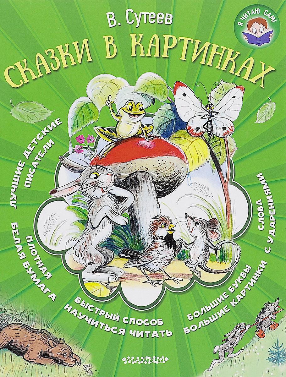 Сказки в картинках12296407В книгу вошли сказки Владимира Григорьевича Сутеева - знаменитого сказочника, художника-иллюстратора и мультипликатора. Знакомые многим поколениям читателей, сказки В.Сутеева прекрасно подходят для первого самостоятельного чтения. Небольшие по объёму, простые и добрые сказки с замечательными картинками будут интересны юному читателю. Крупный шрифт и ударения в словах облегчат процесс чтения и помогут ребятам овладеть грамотной речью. Для дошкольного возраста.