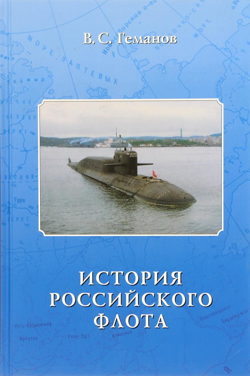 История Российского флота. Учебное пособие