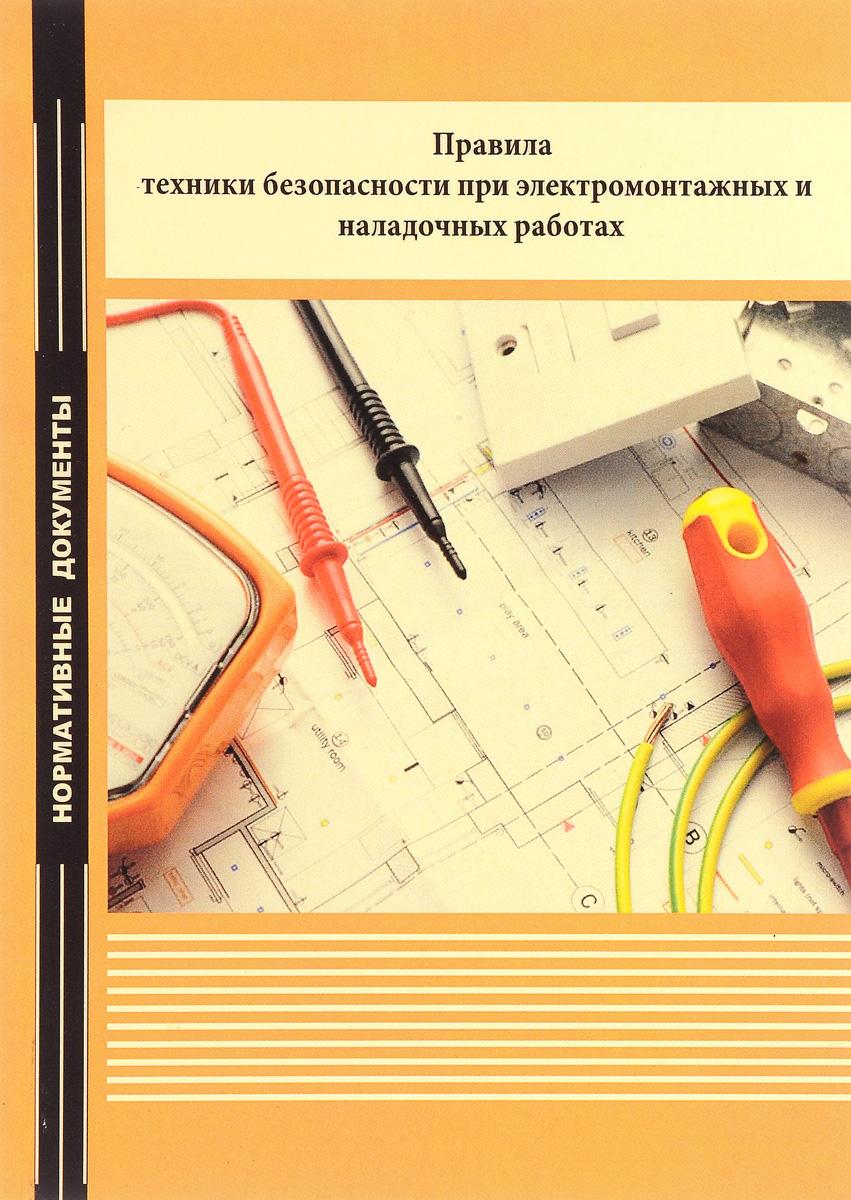 Правила техники безопасности при электромонтажных и наладочных работах
