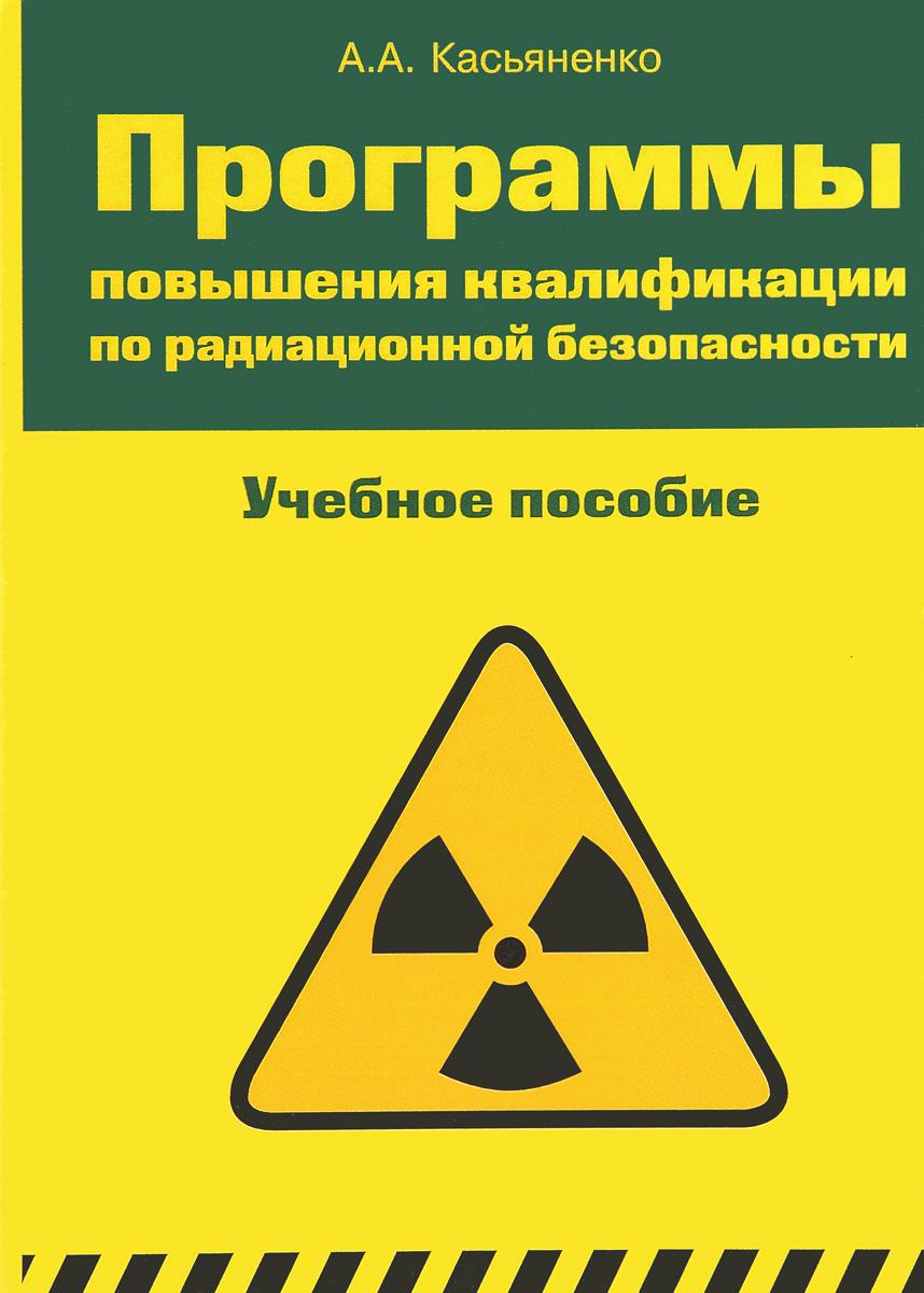 Программы повышения квалификации по радиационной безопасности. Учебное пособие