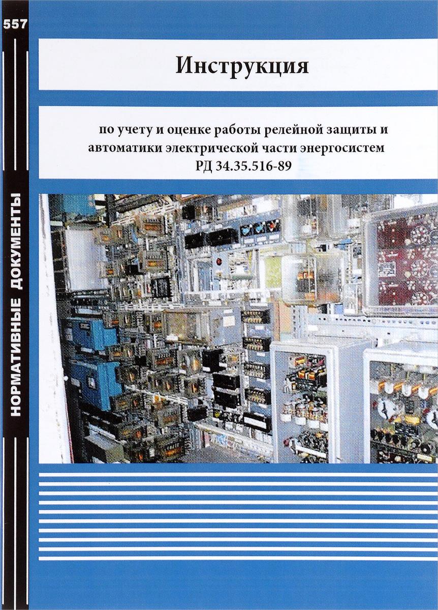 Инструкция по учету и оценке работы релейной защиты и автоматики электрической части энергосистем РД 34.35.516-89