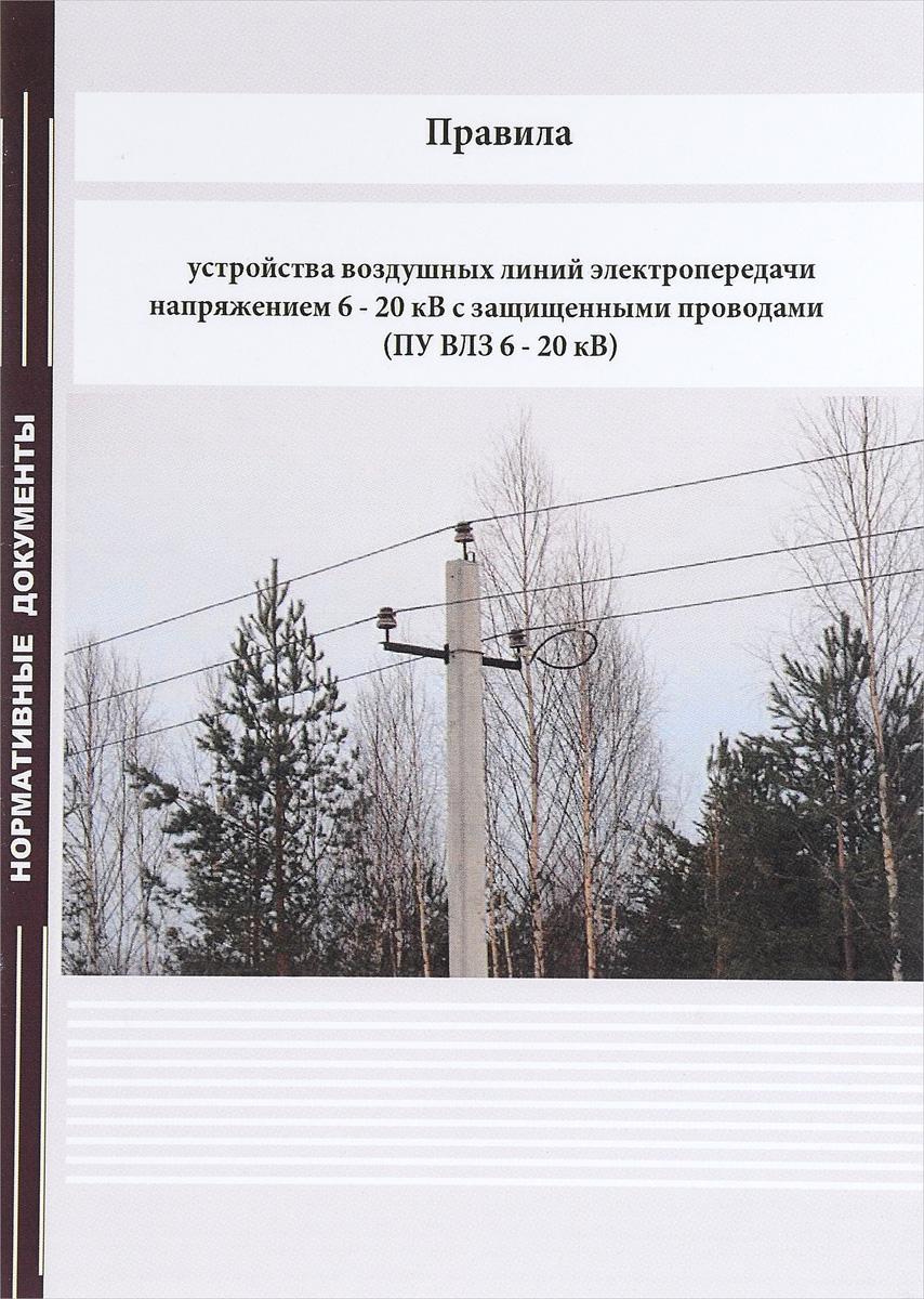 Правила устройства воздушных линий электропередачи напряжением 6 - 20 кВ с защищенными проводами (ПУ ВЛЗ 6 – 20 кВ)